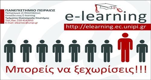 Περισσότερα από 130 εξ αποστάσεως (e-learning) μαθήματα από το Τμήμα Οικονομικής Επιστήμης του Πανεπιστημίου Πειραιώς.Περισσότερα από 130 εξ αποστάσεως (e-learning) μαθήματα από το Τμήμα Οικονομικής Επιστήμης του Πανεπιστημίου Πειραιώς.
