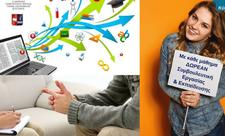 Νέος κύκλος μαθημάτων e-learning και δωρεάν συμβουλευτικής από το  Πανεπιστήμιο Πειραιώς 78b45a5ea50
