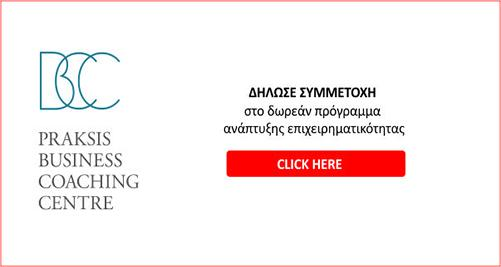 e0d94992f2e Business Coaching Center: Δωρεάν Πρόγραμμα Ανάπτυξης ...