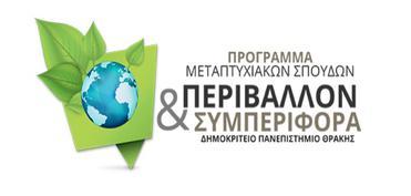 Δημοκρίτειο Πανεπιστήμιο Θράκης  Πρόγραμμα μεταπτυχιακών σπουδών