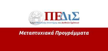 Καταξιωμένα Μεταπτυχιακά προγράμματα σπουδών από το Τμήμα Πολιτικής  Επιστήμης   Διεθνών Σχέσεων του Πανεπιστημίου Πελοποννήσου 3cf0c08948c
