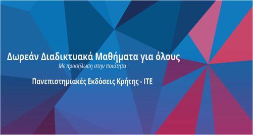 Τρία (3) νέα δωρεάν online μαθήματα από το Mathesis- Πανεπιστημιακές  Εκδόσεις Κρήτης 6a3c99e46d1